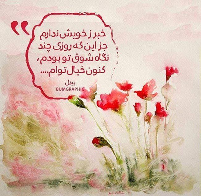 ماندگارترین متن های زیبا و عاشقانه برای زندگی