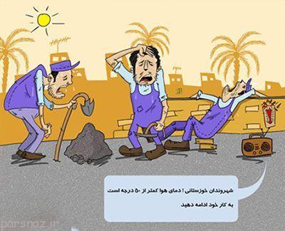 کاریکاتورهای جالب درباره گرمای هوا