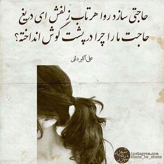 جملات عاشقانه و عرفانی بصورت عکس نوشته