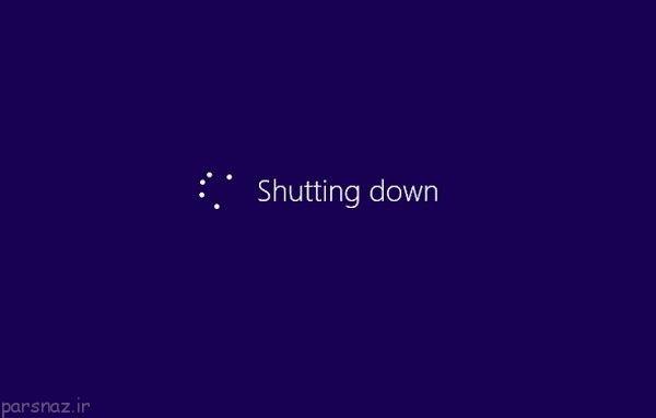 آموزش روش جدید برای خاموش کردن ویندوز 8
