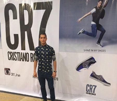 مصاحبه جالب با کریس رونالدوی ایرانی