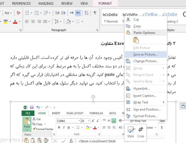 چگونه تصاویر یک فایل ورد (Word) را ذخیره کنیم؟
