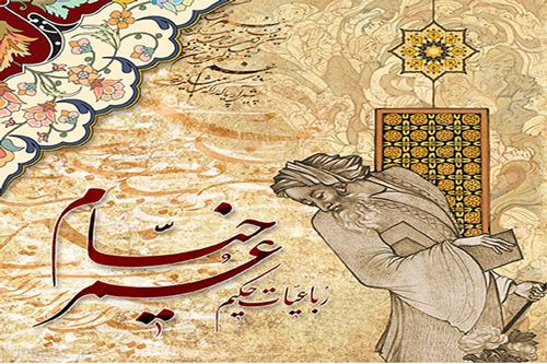 گذری بر زندگینامه و آثار خیام گنج شعر فارسی