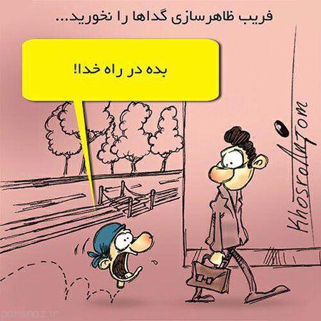 کاریکاتور های خنده دار را با هم ببینیم