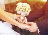 معیارهای یک ازدواج موفق را بشناسیم
