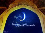 با ماه رمضان خداحافظی کنیم