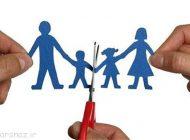 حقیقت تلخی بنام طلاق والدین و کنار آمدن با آن