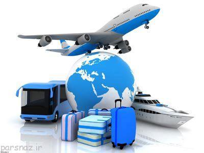 نکات کاربردی و پیشنهادهای مفید درباره سفر