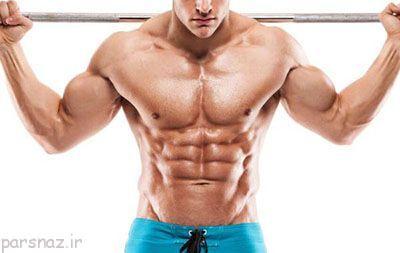 تستسترون بدن خود را بطور طبیعی افزایش دهیم