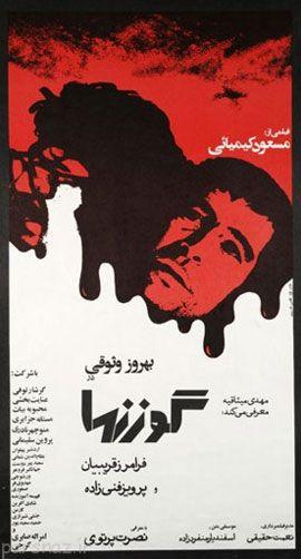 فیلم های سینمایی شاخص اعتراضی سیاسی