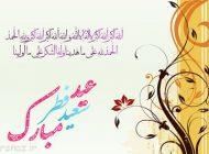 دلنوشته های زیبای تبریک عید سعید فطر