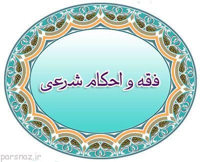 حکم روزه داری خانم ها در ماه مبارک رمضان