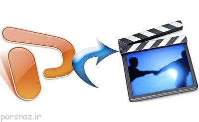 چگونه فایل پاورپوینت را به ویدیو تبدیل کنیم؟