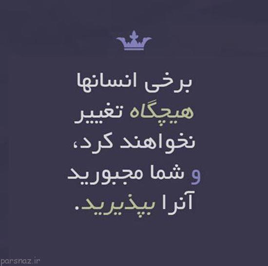 عکس متن های زیبا و الهام بخش (جملات بزرگان)