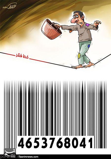 کاریکاتورهای زیبا و معنی دار با موضوعات مختلف