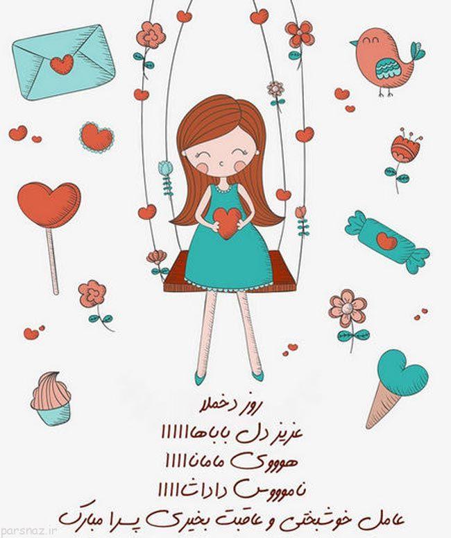 عکس نوشته های روز دختر زیبا به سبک کارت پستال