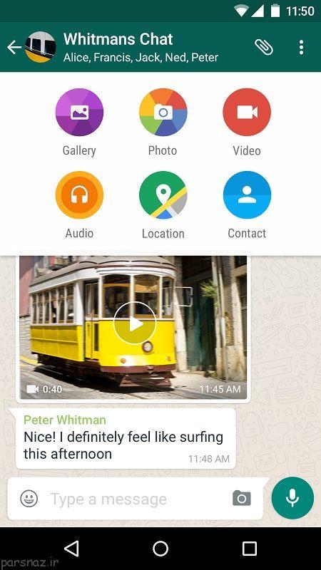 برنامه واتس اپ و پشتیبانی از ویدیو با فرمت GIF