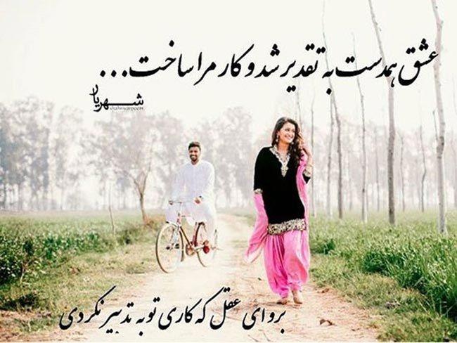 عکس نوشته های عاشقانه و شاعرانه زیبا (2)