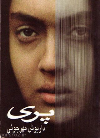 روال تغییر ظاهر زنان در سینمای ایران