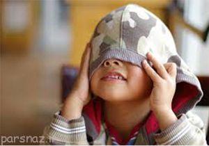 کم رویی را در سنین کودکی از بین ببریم