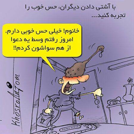 کاریکاتورهای زیبا بصورت عکس نوشته خنده دار