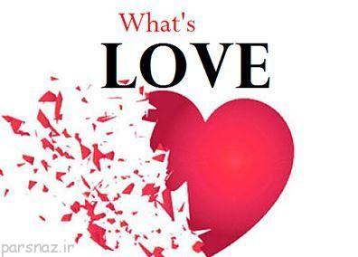 عشق واقعی و درست را بشناسید