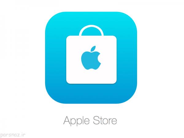 در apple store شاهد تغییرات مفیدی هستیم
