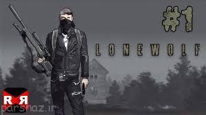 بازی اکشن و ماجراجویی LoneWolf