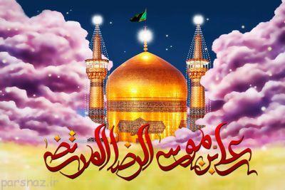 کامل ترین اس ام اس ویژه تبریک ولادت امام رضا