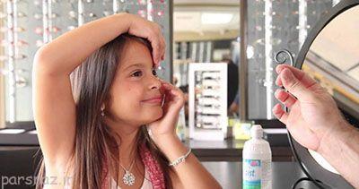 استفاده از لنز چشمی در کودکان و نکات