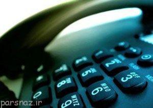 هزینه قبض تلفن تهرانی ها میانگین چقدر است؟