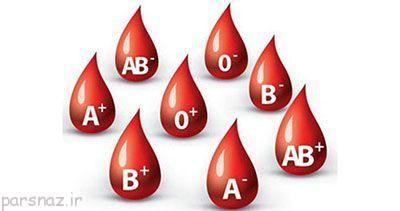 گروه های خونی و اطلاعات جالب درباره آن ها