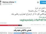 توئیت مهناز افشار درباره خودکشی دختر 11 ساله در کردستان