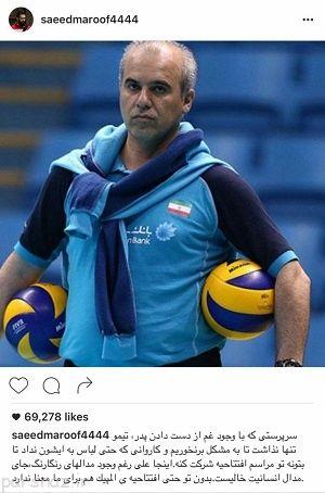 چرا تیم ملی والیبال در رژه المپیک شرکت نکردند
