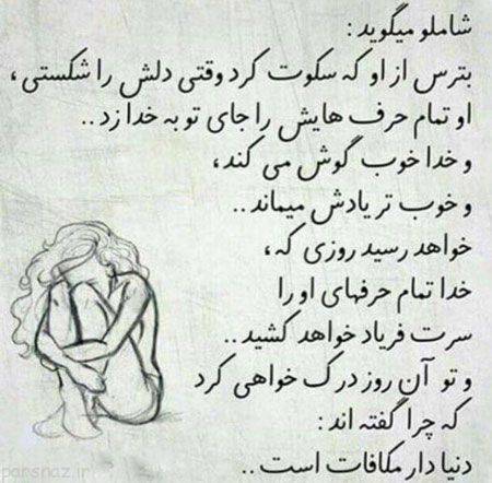 عکس نوشته جملات الهام بخش زیبا و عشقولانه