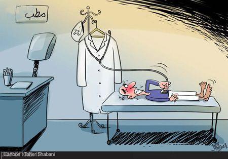 کاریکاتورهای زیبا و با معنی درباره پزشکان