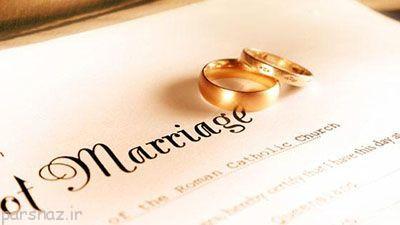 آیا ازدواج سنتی کمرنگ و بی فروغ شده است؟