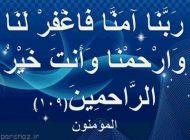 دعاهایی که با ربنا شروع می شوند
