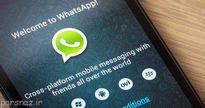 بازیابی پیام های پاک شده در واتس آپ