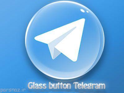 دکمه های شیشه ای تلگرام برای جذب مخاطب