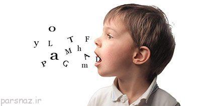 درمان لکنت زبان در فرزندان شما