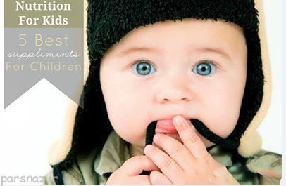 کودکان باید مکمل غذایی را دریافت کنند