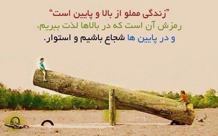 جملات الهام بخش برای زندگی بهتر عکس نوشته