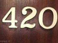 راز عدم وجود اتاق 420 در هتل های دنیا
