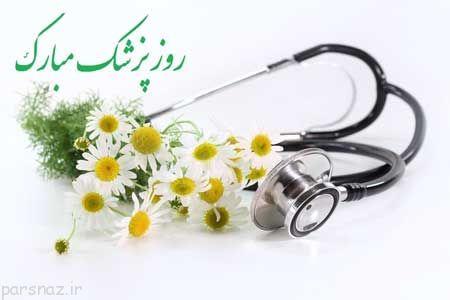 کارت پستال های زیبا با موضوع تبریک روز پزشک