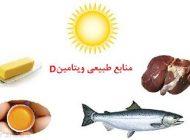 علایم کمبود ویتامین D در بدن ما