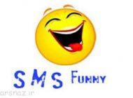 کامل ترین اس ام اس های خنده دار روز