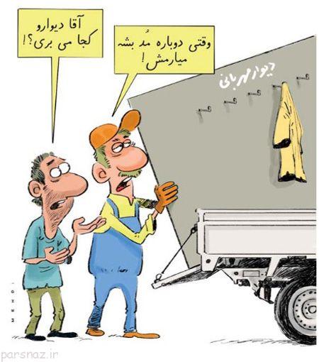 کاریکاتورهای با معنی و جالب سری اخر مرداد ماه