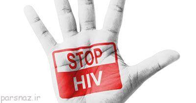 کشف جدید درباره درمان بیماری HIV ایدز