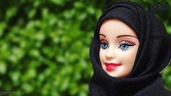 باربی های زیبای با حجاب را ببینید